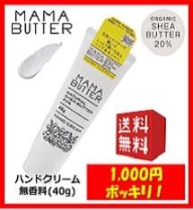 送料無料1000円ぽっきりママバターハンドクリーム