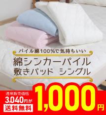 送料無料!抗菌・防臭機能付き綿100%敷きパッド