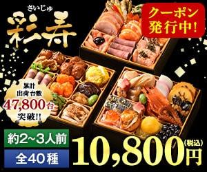 500円クーポン発行中!昨年完売おせち「彩寿」