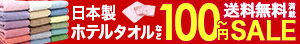 100円〜送無満載!日本製ホテルタオルなどSALE開催中