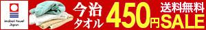 今治タオル450円!送料無料SALE