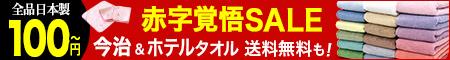 100円〜今治タオルや贅沢タオルも送料無料SALE満載!
