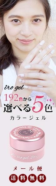 irogel カラージェル!192色から選べる5色セット