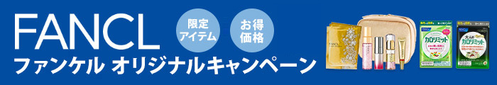 ファンケル オリジナルキャンペーン