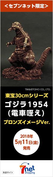 限定「ゴジラ1954(電車咥え)」ブロンズイメージVer.