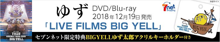 ゆず21年目の大航海!BIG YELLツアー映像化!予約受付中