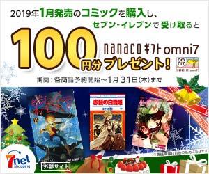 100円分のクーポンプレゼント
