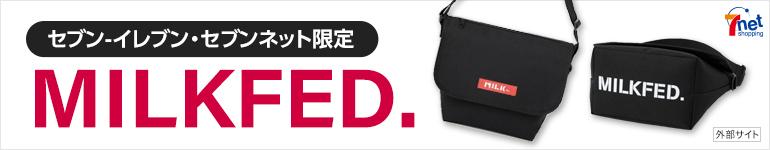 「ミルクフェド」のバッグ付きブックが、限定で登場!
