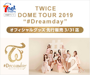 TWICE TOURオフィシャルグッズ予約受付中!