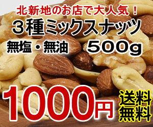 送料無料!大人気の3種ナッツを使ったミックスナッツ