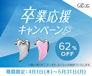 ReFa×HIS 卒業応援キャンペーン 最大62%OFF