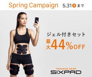 SIXPAD 最大44%OFF EMS+ジェル付きセット