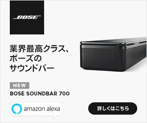Amazon Alexa搭載、BOSE最高峰のサウンドバー