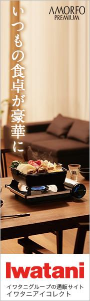 いつもの食卓が豪華に彩るカセットコンロ/イワタニ
