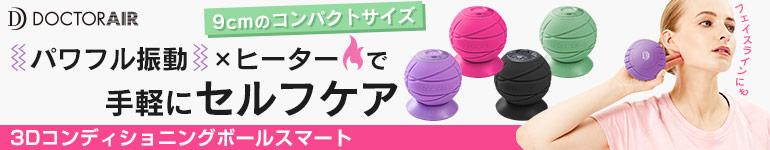 3Dコンディショニングボールスマート CB-04