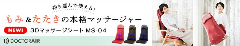 ドクターエア 3Dマッサージシート MS-04