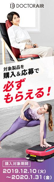 ドクターエア 新製品発売記念キャンペーン
