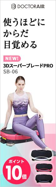 ドクターエア 3Dスーパーブレード PRO SB-06