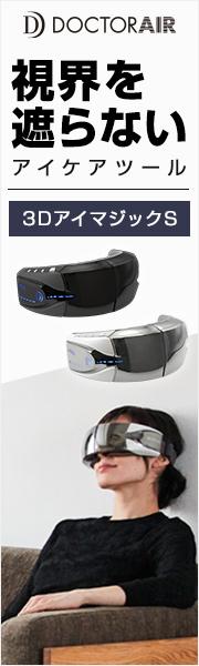 ドクターエア 3DアイマジックS EM-03