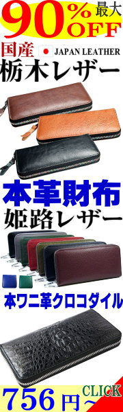 最大90%OFF!756円〜栃木レザー財布ほか高価な財布