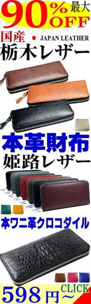 598円〜栃木レザー姫路レザー財布MAX90%OFF