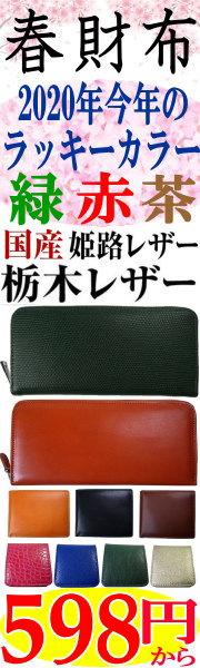 598円〜栃木レザー姫路レザー高級本革財布