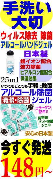 148円〜手洗いが大切ウィルス除去アルコールジェル
