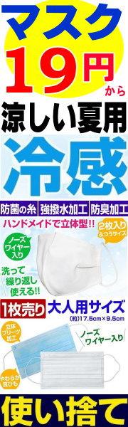 19円〜マスク涼しい夏用から使い捨てまで多数