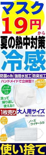 19円〜マスク熱中対策ほか使い捨てマスク