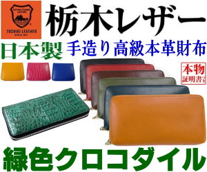 栃木レザー姫路レザー国産本革財布