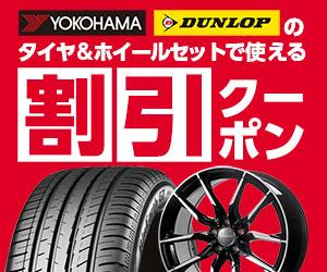 タイヤはフジ!数量限定3,000円OFFクーポン配布中