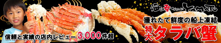 特大サイズ厳選のタラバ蟹!年末年始配送予約受付中!