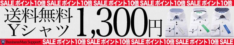 送料無料ワイシャツ1300円