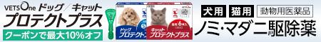 犬猫用ノミ・マダニ駆除薬プロテクトプラス
