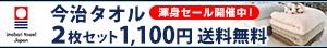今治タオルお得な2枚セット1100円送料無料!