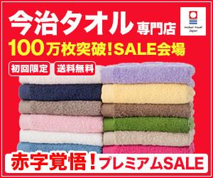 今治タオル赤字覚悟の超得セール開催!