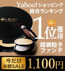 Yahoo!ショッピング総合ランキング1位獲得