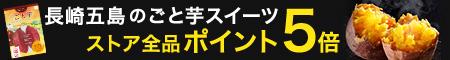 長崎五島のごと芋スイーツ