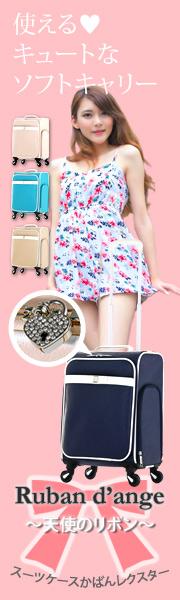 可愛いリボンソフトスーツケース。ハート型南京錠つき