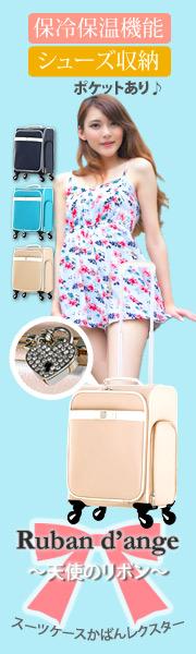 機内持込可能スーツケース天使のリボン