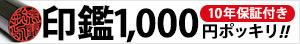 10年保証付き!黒水牛印鑑が1,000円ポッキリ!
