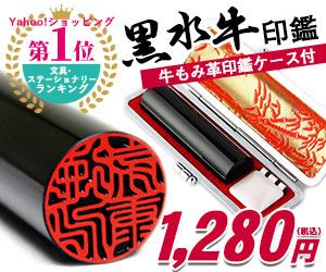 黒水牛印鑑ケース付きで1,280円!