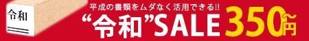 平成の書類をムダなく活用!令和セール350円〜