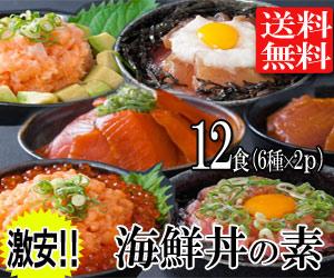 人気の海鮮丼セット6種の味を楽しめて合計12食も!