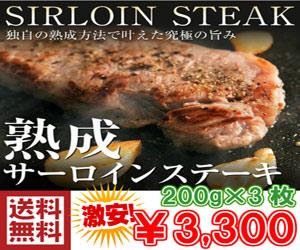 肉質がきめ細かく柔かくジューシーサーロインステーキ