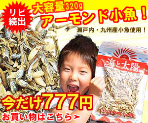 大容量320gアーモンド小魚が衝撃価格!今だけ777円!