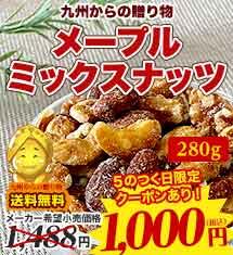 \5のつく日限定特価/ メープルミックスナッツ