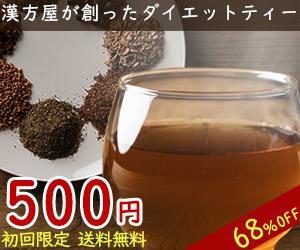 \68%オフ/初回限定 漢方屋のダイエットティー