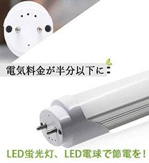 LED蛍光灯、電球など数量限定好評販売中!