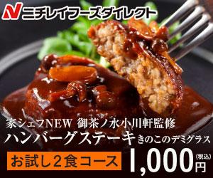 御茶ノ水小川軒監修 ハンバーグステーキ2食コース
